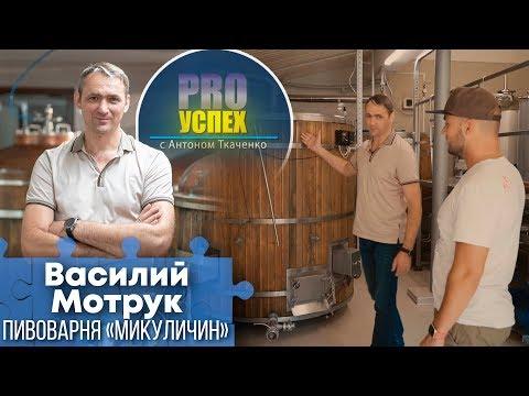 """Василий Мотрук - Pro Успех. Пивоварня """"Микуличин"""""""