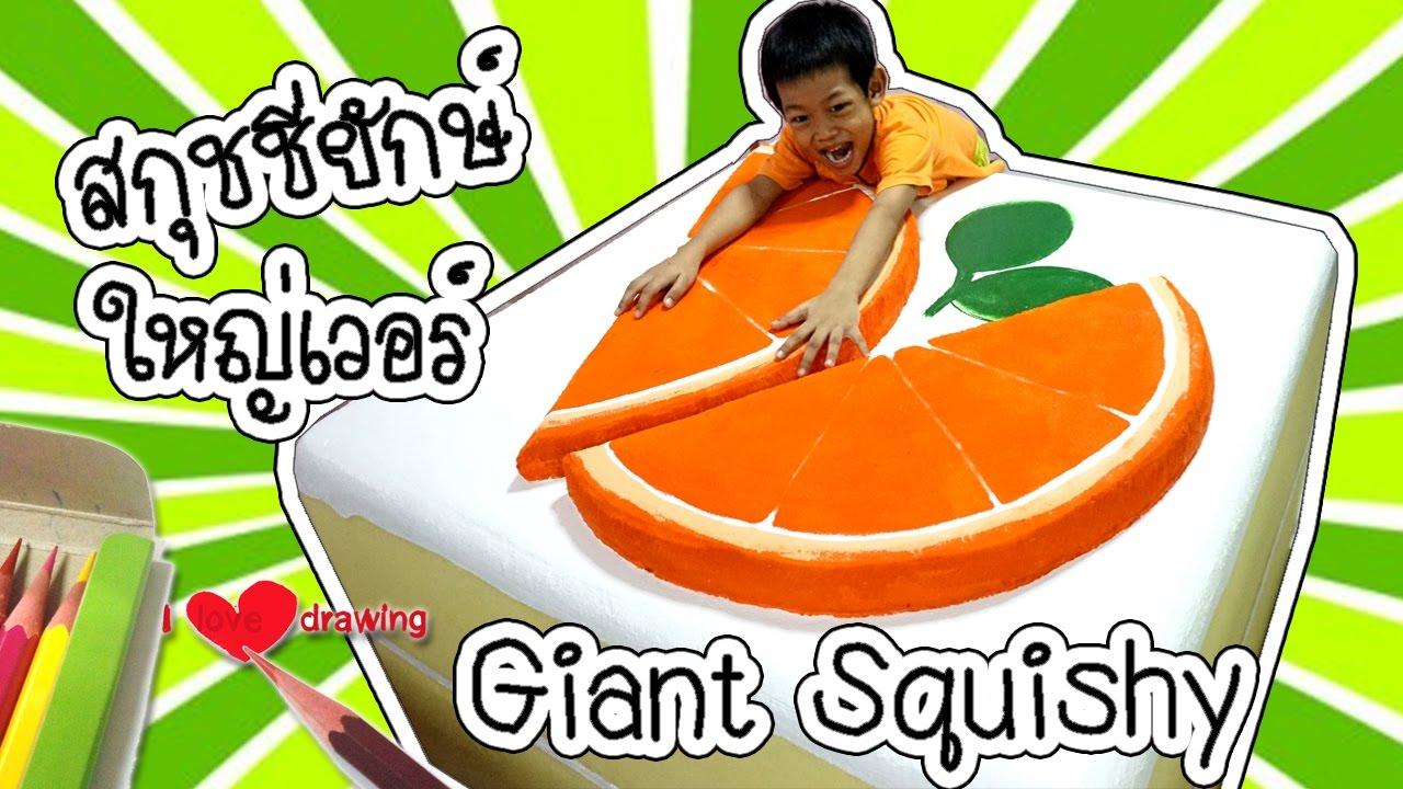 สกุชชี่ยักษ์   สกุชชี่เค้กส้มใหญ่เวอร์วัง   Homemade Giant Squishy   THE BIGGEST SQUISHY EVER!!!