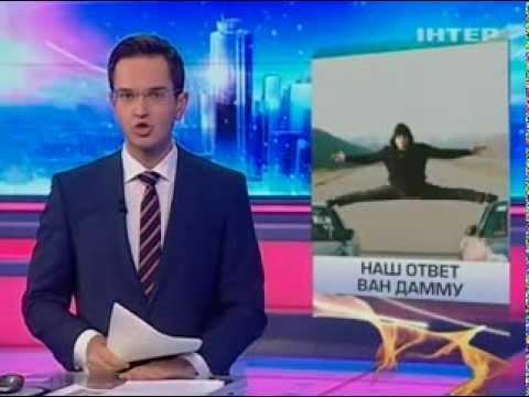 Одессит повторил шпагат Ван Дамма