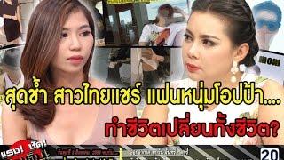 สุดช้ำ!! สาวไทยแชร์...โอปป้า ทำชีวิตเปลี่ยนทั้งชีวิต!? : แรงชัดจัดเต็ม 3 ส.ค. 59 [1/2]