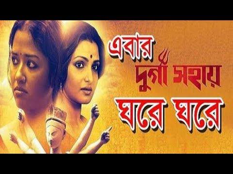 এবার দূর্গা সহায় হবেন ঘরে ঘরে | Durga Sohay on Star Jalsha Movies | Sohini Sarkar | Arindam Sil