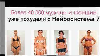 """постер к видео Скачать """"Нейросистема7"""". - 7-дневная система похудения, отзывы."""