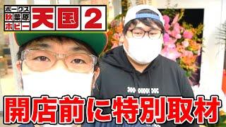 ボークス秋葉原ホビー天国2オープン!