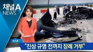"""헬기 사고 유가족 """"진상 규명 전까지 장례 거부"""" thumbnail"""
