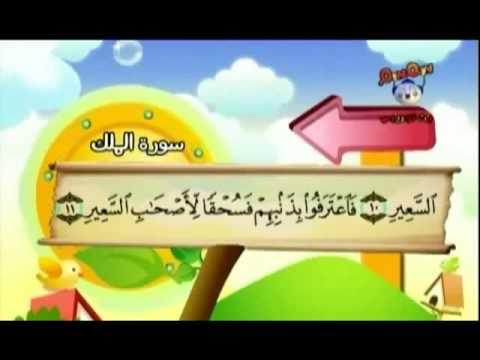 سورة الملك المصحف المعلم بالترديد للأطفال للشيخ المنشاوي
