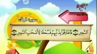 سورة الملك المصحف المعلم للأطفال للشيخ المنشاوي