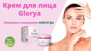 Glorya крем против морщин Антивозрастной крем для лица Glorya купить цена отзывы Уход за лицом