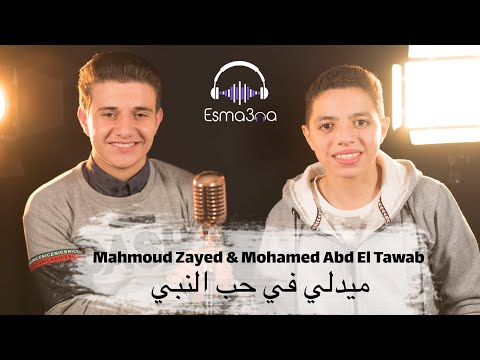 اسمعنا   محمد و محمود - ميدلي في حب النبي   Esmanaa