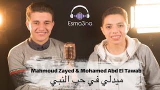 Esmanaa - Medly | اسمعنا - محمد و محمود - ميدلي في حب النبي