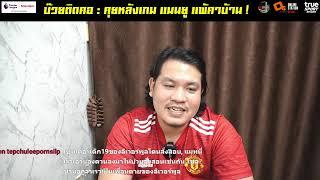 เก็บทรงไม่อยู่ ! : หลังเกม แมนฯ ยูไนเต็ด 1-2 เชฟฟิลด์ ยูไนเต็ด