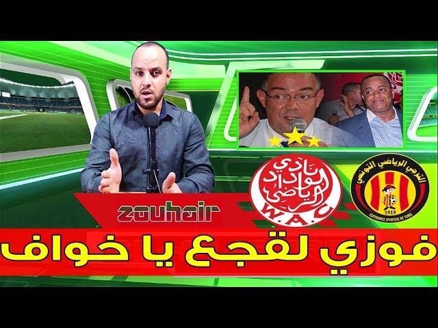 بعد قرار الكاف النهائي هذا موقف فوزي القجع والناصري من مباراة الوداد والترجي