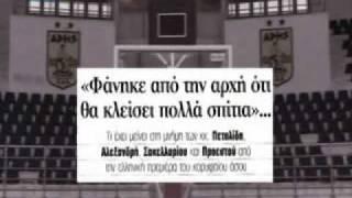 Νικος Γκάλης - Αφιέρωμα skai part1