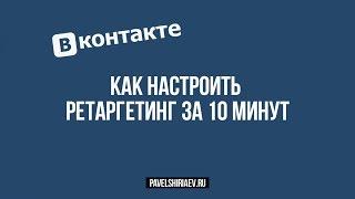 как настроить ретаргетинг ВКонтакте за 10 минут