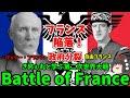 【ゆっくり解説】きめぇ丸と学ぶ第二次世界大戦!バトル・オブ・フランスをざっくり紹介!