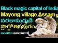 Mayong India's black magic capital mayong village assam land of black magic  black magic village