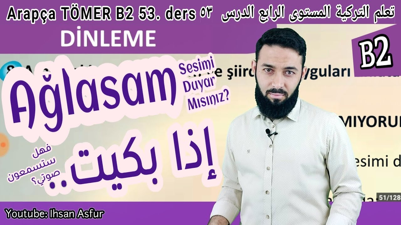 تعلم اللغة التركية المستوى الرابع تومر B2 الدرس  53 شعر إذا بكيت فهل ستسمعون صوتي؟
