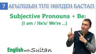 Ағылшын тілі нөлден бастап. 7-сабақ. Subjective pronouns + 'be' verbs, Contractions