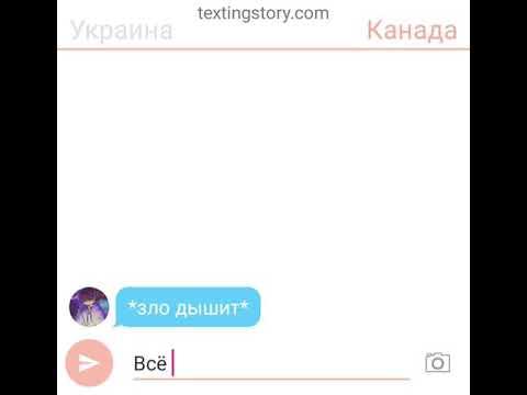 Переписка ¤Канада/Украина¤