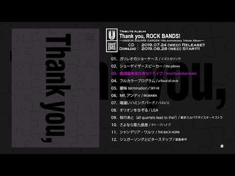 UNISON SQUARE GARDEN バンド結成15周年記念トリビュートアルバム 「Thank you, ROCK BANDS! 〜UNISON SQUARE GARDEN 15th Anniversary Tribute ...