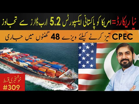 Pak Exports to US increased above $5.2 Billion