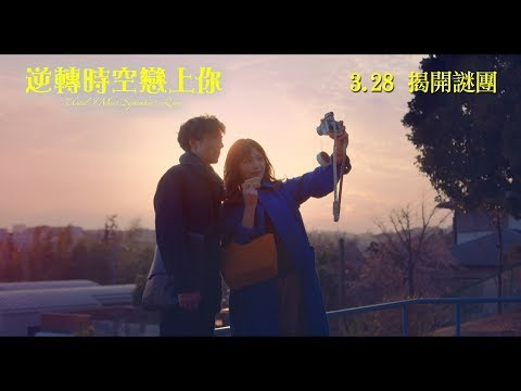 逆轉時空戀上你 (Until I Meet September's Love)電影預告