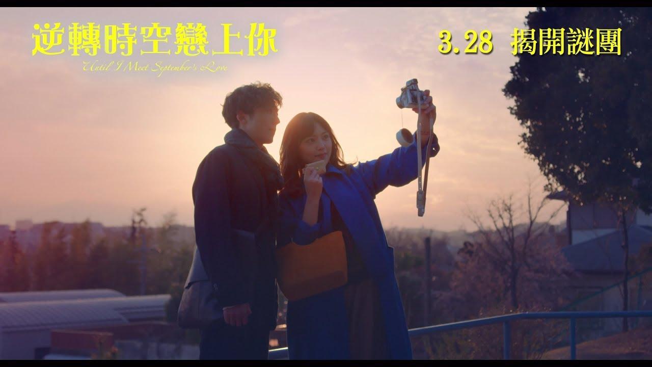 《逆轉時空戀上你》 Until I Meet September's Love | 3月28日 揭開謎團 - 香港版預告 - YouTube