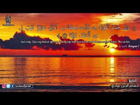 سورة مريم  بصوت القارئ حسام الدين عبادي
