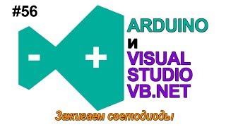 #56 Visual Studio - Arduino и Visual Studio Как зажечь светодиод LED VB.NET ►◄