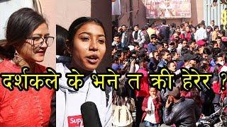 "दर्शकले के भने त अनमोलको "" क्री "" हेरेर ? KRI Report, Public Review, Colleges Nepal"