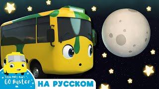 Бастер превращается в Зомби Мультики для детей Автобус Бастер Детские Песни
