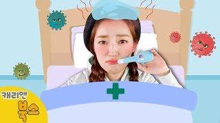 [생활동화] 루시의 '예방주사는 무서워!'ㅣ 캐리앤 북스