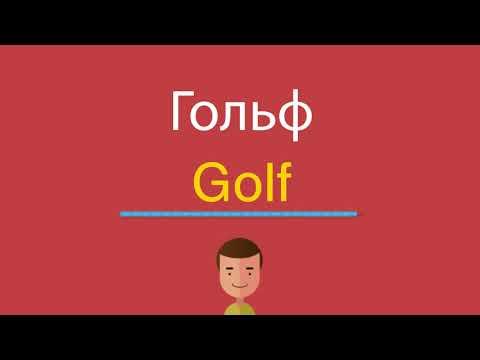 Как по английски будет гольф