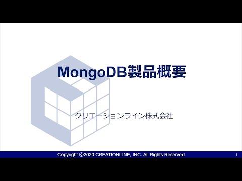MongoDB 製品概要