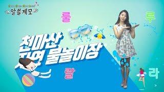 2018 알쓸계모 6회_천마산 자연 물놀이장 출발~!썸네일