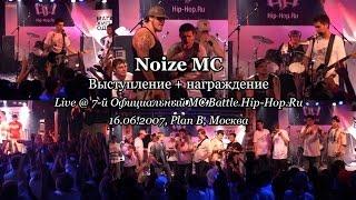 Скачать Noize MC Live награждение 7 й Официальный MC Battle Hip Hop Ru 16 06 2007 Plan B Москва