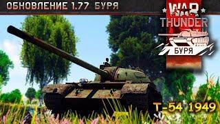 War Thunder │ РБ Поради БР 7.7