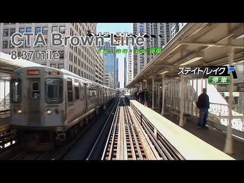 "Railfan CTA ブラウンライン フラートン~フラートン(8.37mile) - Chicago ""L"" Onboard"