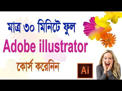 Adobe Illustrator Bangla Tutorial   Illustrator Basic to Advanced Tutorial   Graphic Design