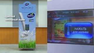 ВАРМ - вендинговый аппарат для розлива молока(Технические характеристики., 2013-03-14T07:43:50.000Z)