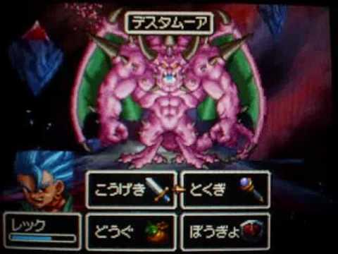 ドラゴンクエスト6 DS デスタムーア戦 Part1/2