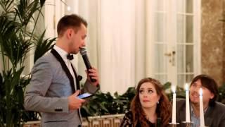 Ведущий европейской свадьбы - Дмитрий Вексклярский