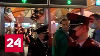 Навального задержали в Шереметьеве - Россия 24