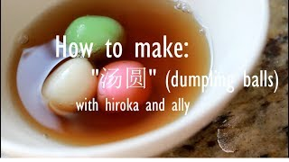 How to make: Tang Yuan (Dumpling Balls) 简单汤圆