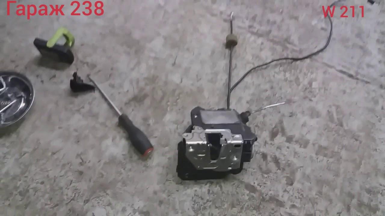 Как разобрать дверь и заменить замок на Мерседес W211