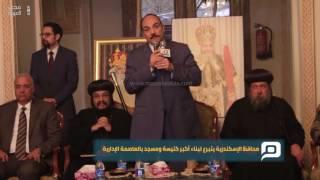 مصر العربية | محافظ الإسكندرية يتبرع لبناء أكبر كنيسة ومسجد بالعاصمة الإدارية