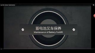 ELECTRIC FORKLIFT MAINTENANCE