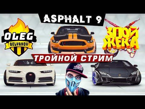 Тройной стрим по Asphalt 9 совместно с Oleg Belyakov & Злой Жека