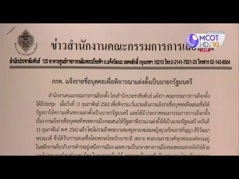 กกต.ไม่รับรองการเสนอชื่อนายกฯ ของพรรคไทยรักษาชาติ
