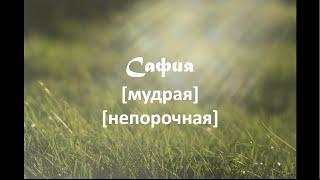 видео Самое красивое женское имя