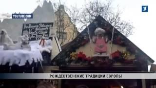 видео Как принято праздновать Новый год в Германии, традиции: как отмечают Новый год в Германии
